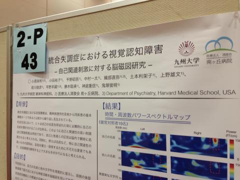 第109回日本精神神経学会で演題発表しました。