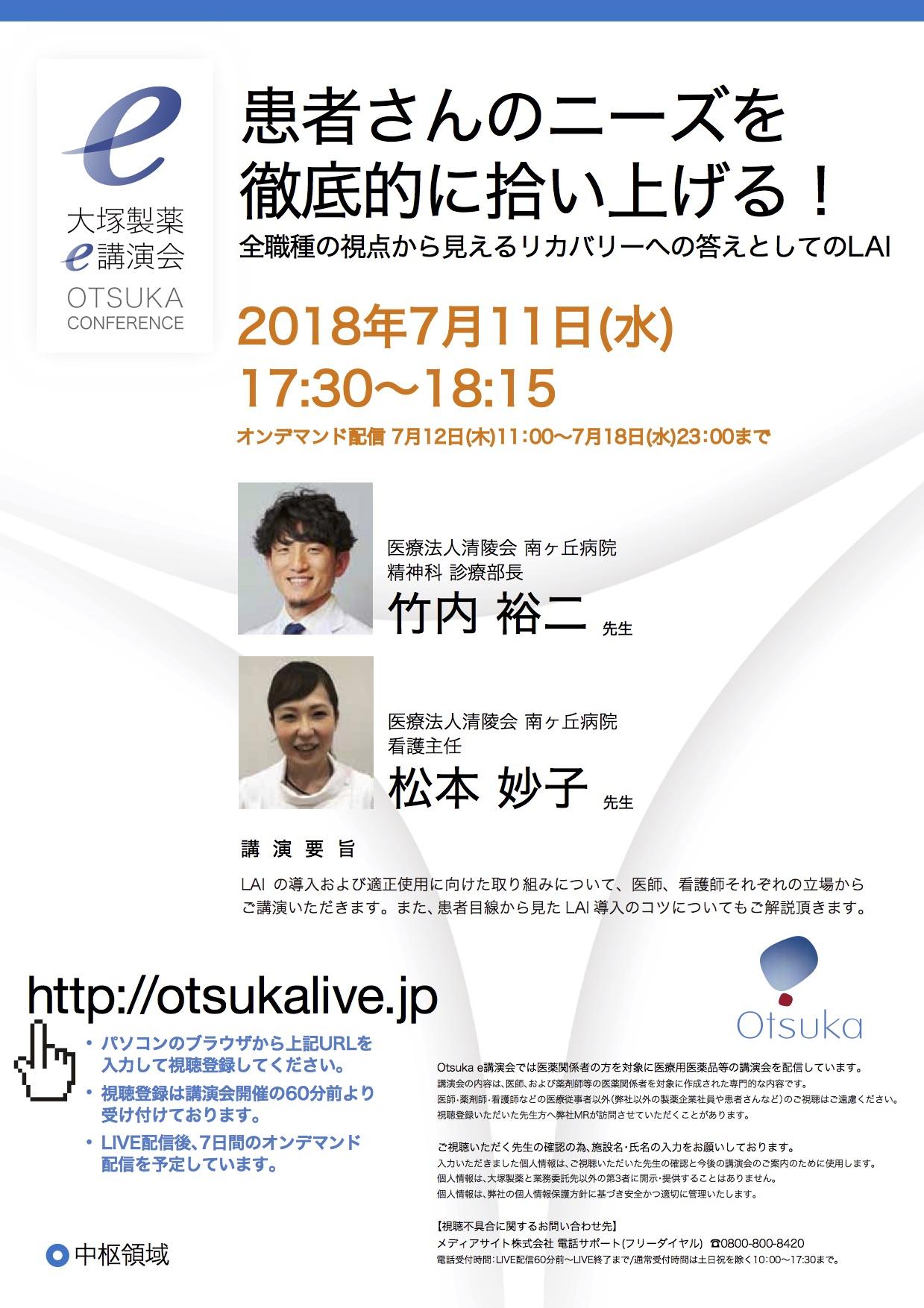 当院のDr竹内・Ns松本が全国Web講演します!
