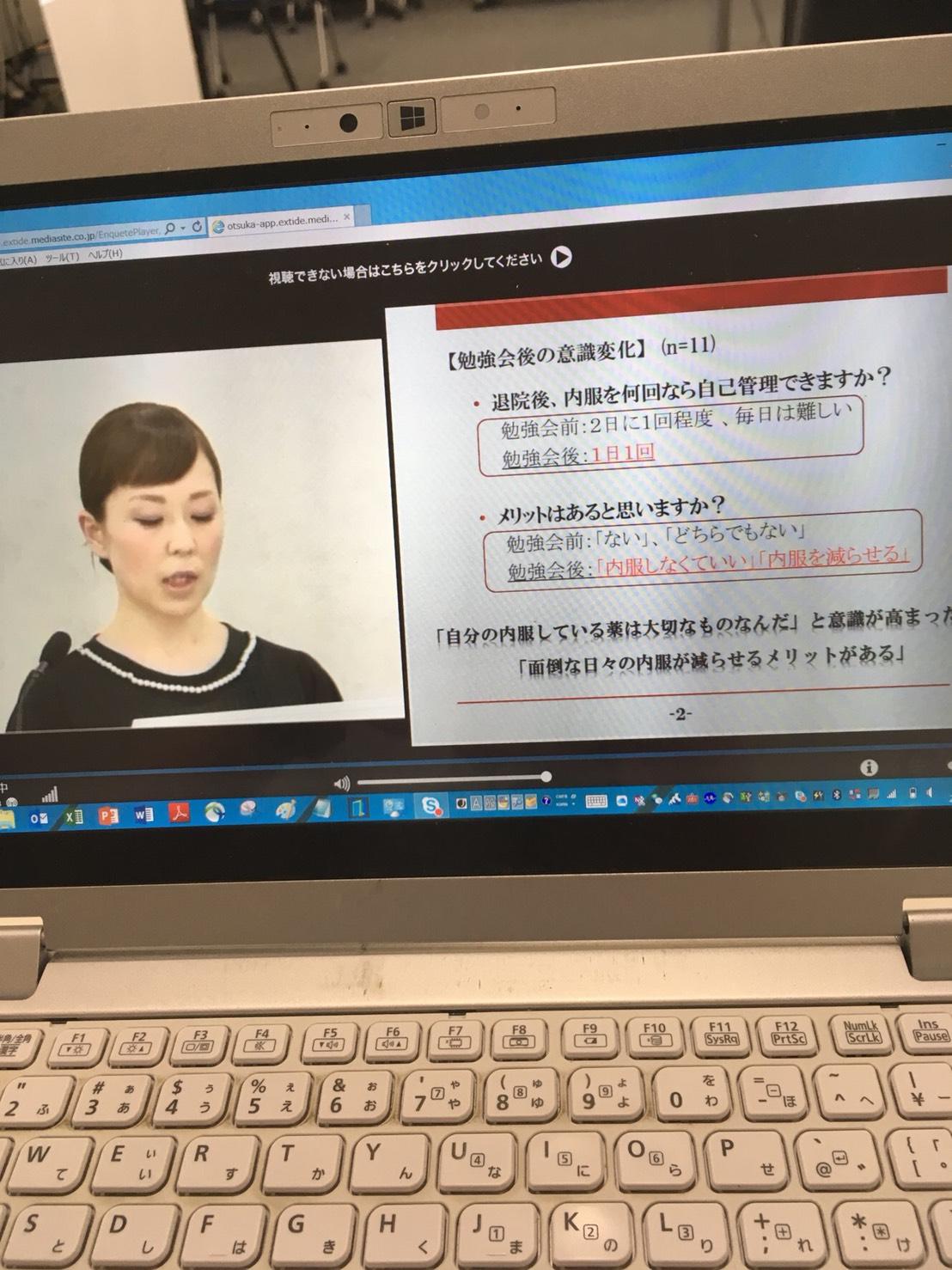 Web講演のお知らせ(Otsuka e講演)