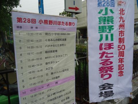 第28回小熊野川 ほたる祭り