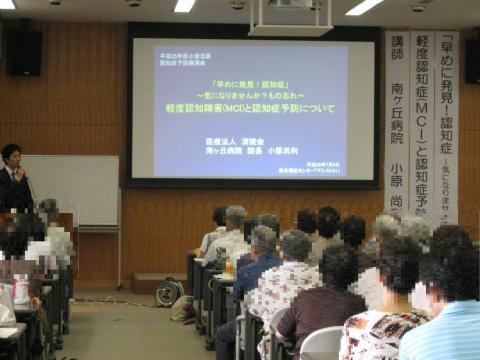 小倉北区認知症予防講演会