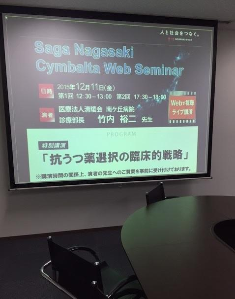 佐賀・長崎サインバルタウェブセミナー
