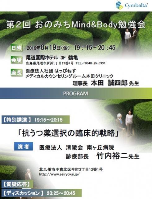 おのみちMind&Body講演会