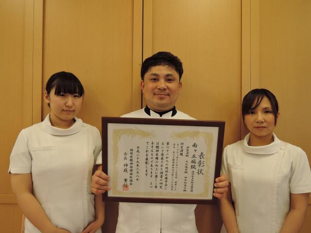 第62回九州精神医療学会の演題が表彰を受けました