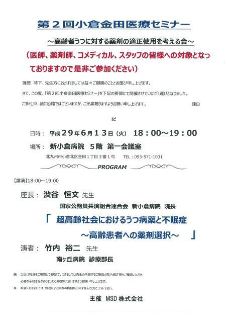 第2回小倉金田医療セミナー
