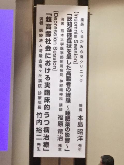 第27回熊本県外来精神科カンファレンス
