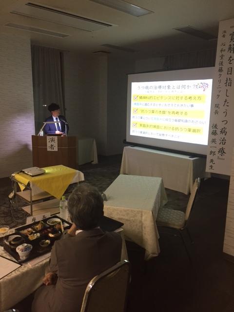 筑豊地区うつ病治療講演会 in飯塚