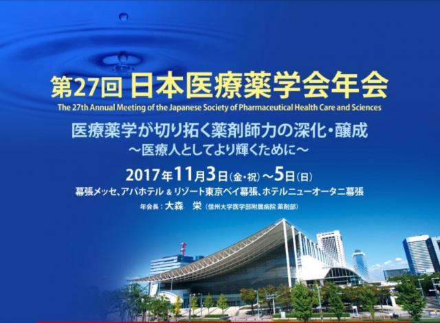 第27回 日本医療薬学会年会