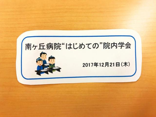 """南ヶ丘病院""""はじめての""""院内学会"""