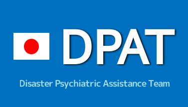全国DPAT訓練・参加!