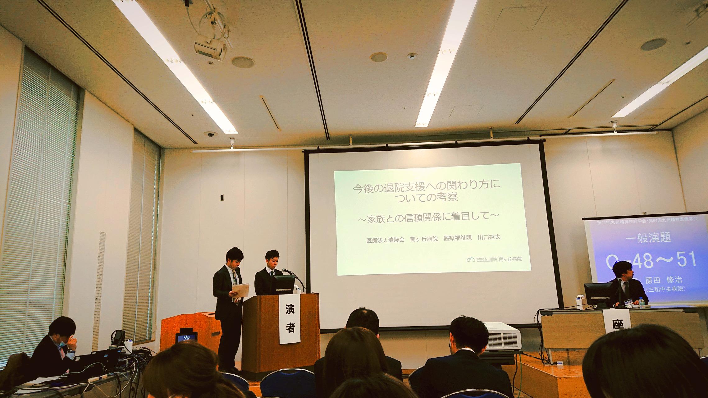 第71回九州精神神経学会/第64回九州精神医療学会