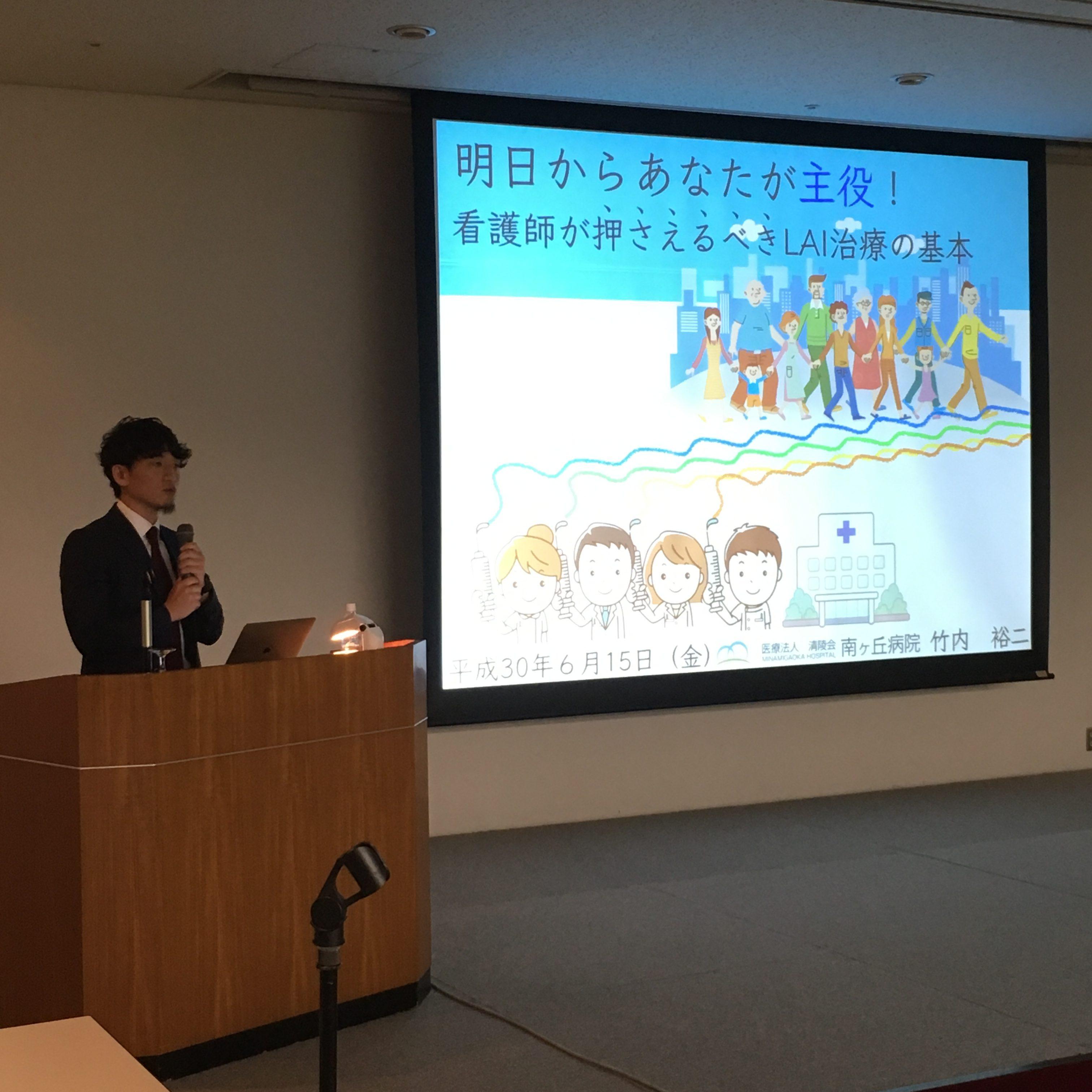 第43回日本精神科看護学術集会  ランチョンセミナー