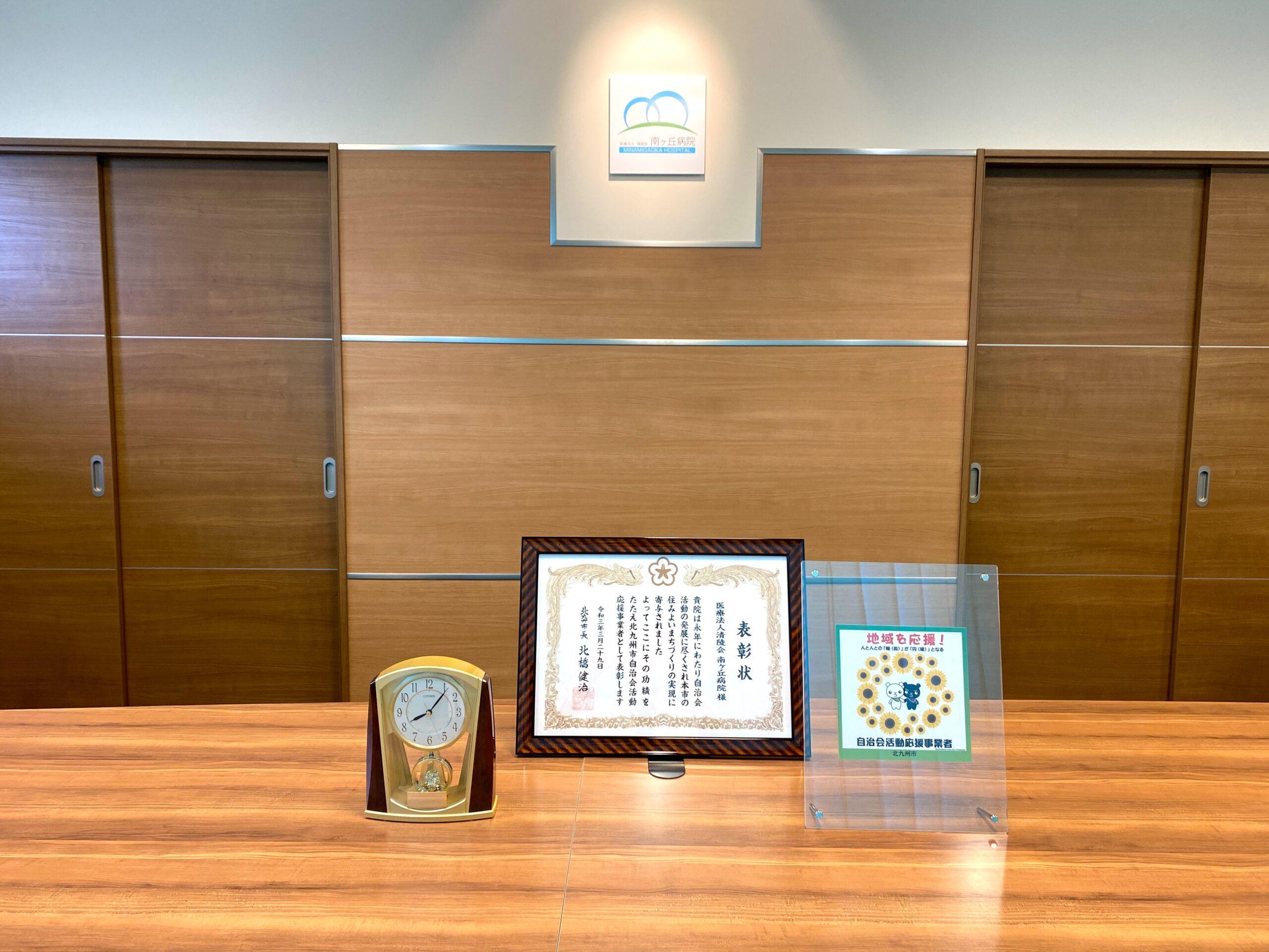 北九州市から表彰 『地域の保健室』として